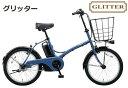 【防犯登録無料!おまけ3点セット付き】12.0Ahバッテリー搭載!【2018年モデル】パナソニック (Panasonic) グリッター (GLITTER)小径電動自転車 (BE-ELGL033) 【3年間盗難補償付き】