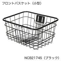 【Panasonic】パナソニック 電動自転車 SW用「フロントバスケット(小型)」NCB2174S (ブラック)