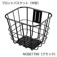 【Panasonic】パナソニック 電動自転車 SW用「フロントバスケット(中型)」NCB2176S (ブラック)【北海道・沖縄・離島地域 配送不可】