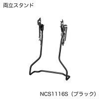 【Panasonic】パナソニック 電動自転車 BP02用「両立スタンド」NCS1116S (ブラック)