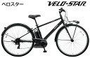 【防犯登録無料!おまけ3点セット付き】8.0Ahバッテリー搭載!【2018年モデル】パナソニック (Panasonic) ベロスター(VELO-STAR) クロスバイク 電動自転車 (BE-ELVS77) 【3年間盗難補償付き】