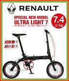 【送料無料!防犯登録無料!おまけ3点セット付き+折りたたみペダル(FD-7)付き!】【2017年モデル】 RENAULT (ルノー) ULTRA LIGHT 7 (ウルトラライト7) 14インチ 超軽量 折りたたみ自転車
