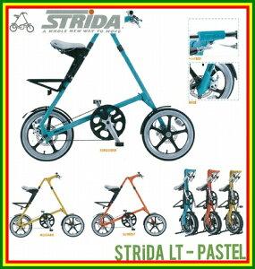 【送料無料!防犯登録無料!傷害保険無料!】【2014年モデル】STRIDALTPASTEL(ストライダLTFIREWORK)折りたたみ自転車ミニフロアポンプ+折りたたみペダル付き!