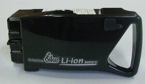 【自転車用バッテリー】SUNSTAR(サンスター)CS(コンパクトスポーツ)専用リチウムイオンバッテリー