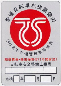 【傷害保険】赤色TSマーク付帯保険