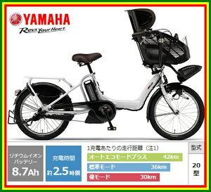 【防犯登録無料!おまけ3点セット付き!】3人乗り対応車!【2016年モデル】ヤマハPASKissmini(パス・キッスミニ)子供乗せ電動自転車(PA20K)