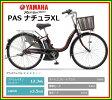 【送料無料!防犯登録無料!おまけ4点セット付き!】12.3Ahバッテリー搭載!【2017年モデル】 YAMAHA(ヤマハ) PAS Natura XL (パス ナチュラXL) 電動自転車 (PA26NXL/PA24NXL) 【3年間盗難補償付き】
