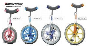 【2010年モデル】【BRIDGESTONE】ブリヂストン Newスケアクロウ 一輪車(スタンド付)