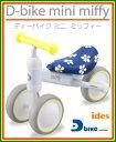 【無料クリスマスプレゼント用簡易包装承り中】 【送料無料!】 ides(アイデス) 「D-Bike ...