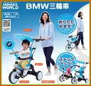 【送料無料!】 野中製作所 (WORLD) 幼児用三輪車 BMW 三輪...