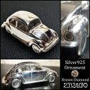 ビートル フォルクスワーゲン 車 ミニカー レトロ ビンテージ 旧車 大人 趣味 シルバー VW silver 925 置物 小物 シャンパン ダイヤモンド ルビー ZIVAGO