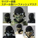 サバゲー装備 マスク メッシュ ハーフ フェイスマスク NAVY SEALsスタイル メタル製 フェイスガード サバイバルゲーム 安全装備送料無料