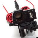 防水 バイク用シガーソケット USBポート付き IP67 5V 1A