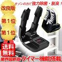 【楽天1位】\業界最新タイマー機能付き/ 靴 乾燥 くつ乾燥機 【PSE認証済み】【日本語取扱説明書