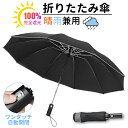 日傘 折りたたみ 完全遮光 ワンタッチ 晴雨兼用 軽量 男女兼用 大きい メンズ