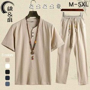 セットアップ 九分丈パンツ メンズ 上下セット リネン 夏 半袖Tシャツ パンツ リネン上下 麻 部屋着 涼しい ルームウェア W-649
