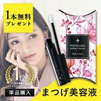 【送料無料】単品MEMELINA(メメリナ)まつげ美容液日本製キャピキシル5%配合ワイドラッシュ2%配合まつげケアまつエクまつげパーマまゆげOK