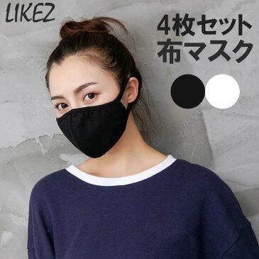 【返品交換不可/お一人様ご注文マスク合計3点まで】布マスク 4枚セット 女性 こども 綿100% 立体 洗える ブラック/ホワイト フリーサイズ g913