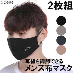 【返品交換不可】布マスク 2枚組 男性用 立体 メンズ 洗える おしゃれ 格好良い ブラック/グレー/ネイビー/ブラウン フリーサイズ g920