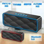 Zoeetree Bluetooth スピーカー ワイヤレススピーカー FMラジオ対応 TWS機能 Bluetooth 5.0 内蔵マイク