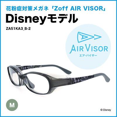 花粉対策眼鏡Zoff AIR VISOR