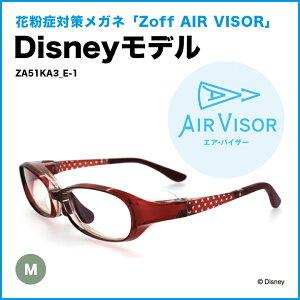 花粉対策メガネAIR VISOR(エア・バイザー) Disney モデル Mサイズ【Zoff】【ゾフ】【花粉メガ...