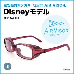 花粉対策メガネAIR VISOR(エア・バイザー) Disney モデル Sサイズ【Zoff】【ゾフ】【花粉メガ...