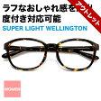 SUPER LIGHT WELLINGTON(スーパーライト・ウェリントン)【めがね 眼鏡 度付き対応可能 クリアレンズ メンズ レディース ブラウン zoff_dtk】【アウトレット/SALE/セール】【ZC41010_C-1A】