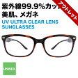 美肌、メガネ。CLEAR SUNGLASSES (UV ULTRAレンズ搭載サングラス) C-1A(ブラウン)【送料無料 ユニセックス スクエア べっこう クリアレンズ 透明 レンズ 軽量 UVカット 紫外線対策 伊達眼鏡 だてめがね 小顔効果 3Dフィットテンプル メンズ レディース】