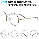 Zoff UV CLEAR SUNGLASSES【ゾフUV 送料無料 ...