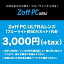 Zoff PC ULTRAレンズ(ブルーライト約50%カット)交換代金 【155SP-A-PC50】※「度付き対応可能商品」と合わせてご購入ください。レン..