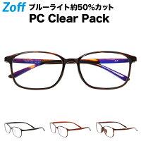 ZoffPCCLEARPACK(ブルーライトカット率約50%)