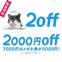 Zoff開運福袋2019 メガネのZoff楽天市場店※2019年1月4日より順次発送予約商品