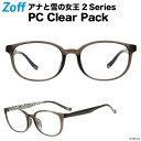 ウェリントン型PCメガネ|『アナと雪の女王2』Zoff PC...