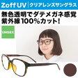 Zoff UV CLEAR SUNGLASSES C-1(ブラウン)【ゾフUV 送料無料 ウェリントン クリアレンズサングラス 透明レンズ UVカット 紫外線対策 茶色 眼鏡 だてめがね ダテメガネ メンズ レディース】【ZA71G01_C-1】