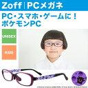 Zoff PC CLEAR PACK ポケモンモデル 【ゲンガー】h-2(パープル)【Zoff ゾフ ポケモンコラボ ぽけもん おしゃれ PCメガネ パソコン用めがね 眼鏡 紫 子供用 キッズ メンズ レディース 送料無料 ブルーライトカット zoff_pc】【ZA71PC1_H-2】