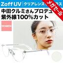 【ポイント10倍】フォックス型 クリアレンズサングラス|NEO MOD...