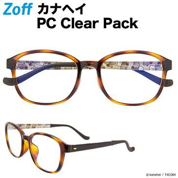 【ポイント10倍】【WEB限定】(カナヘイ) ウェリントン型 PCメガネ|Zoff PC CLEAR PACK 49A1(ブラウン)【ピスケ&うさぎ ゾフ ブルーライトカット パソコン用メガネ PCめがね PC眼鏡 メンズ レディース キッズ 子供用 おしゃれ zoff_pc】【ZC181P02_49A1】