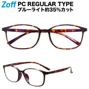 ウェリントン型 PCメガネ|Zoff PC REGULAR TYPE(ブルーライトカット率約35%)|ゾフ PC 透明レンズ パソコン用メガネ PCめがね PC眼鏡 メンズ レディース おしゃれ zoff_pc【ZC201P02_49A1 ZC201P02-49A1 デミブラウン】【54□17-138】