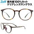 Zoff UV CLEAR SUNGLASSES C-1(ブラウン)【ゾフUV 送料無料 ボストン クリアレンズサングラス 透明レンズ UVカット 紫外線対策 茶色 眼鏡 だてめがね ダテメガネ メンズ レディース】【ZC71G02_C-1】