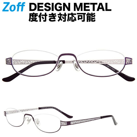 オーバル型めがね|DESIGN METAL(デザインメタル)|度付きメガネ 度入りめがね ダテメガネ レディース おしゃれ zoff_dtk【ZD182011_82F1 ZD182011-82F1 パープル】【51□19-143】