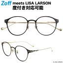 ボストン型めがね|Zoff meets LISA LARSON(ゾフ ミーツ リサラーソン) 度付きメガネ 度入りめがね ダテメガネ メンズ レディース おしゃれ zoff_dtk【ZF192007_14F1 ZF192007-14F1 ブラック】【50□20-146】
