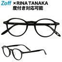 販売終了 17田中里奈 Zoffのコラボメガネが可愛すぎる メガネコンプレックスのメガネ女子