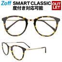 ポイント10倍|ボストン型メガネ|Zoff SMART Classic...