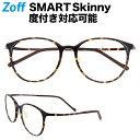ボストン型めがね|Zoff SMART Skinny (ゾフ・スマート...