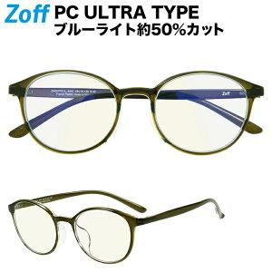 ボストン型 PCメガネ|Zoff PC ULTRA TYPE(ブルーライトカット率約50%)|ゾフ PC 透明レンズ パソコン用メガネ PCめがね PC眼鏡 メンズ レディース おしゃれ zoff_pc【ZN201P01_64A1 ZN201P01-64A1 グリーン】【49□19-138】