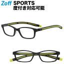 スクエア型スポーツめがね|Zoff SPORTS ACTIVE LINE -SLIDE TYPE-|ゾフ 度付きメガネ 度入りめがね ダテメガネ 眼鏡 メンズ レディース おしゃれ zoff_dtk【ZO201003_14E2 ZO201003-14E2 ブラック】【54□19-150】