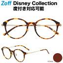 ボストン型めがね|Zoff(ゾフ) Disney Collection...
