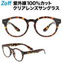 【ポイント10倍】ボストン型 クリアレンズサングラス|Zoff UV ...