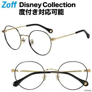 ボストン型めがね Disney Collection Mickey's Hands Series ゾフ(Zoff) ディズニーコレクション Disneyzone 度付きメガネ 度入りめがね ダテメガネ 眼鏡 レディース おしゃれ zoff_dtk【ZF202006_14E1 ZF202006-14E1 ブラック】【53□22-140】